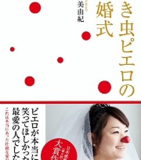 第4回日本感動大賞受賞作品「泣き虫ピエロの結婚式」