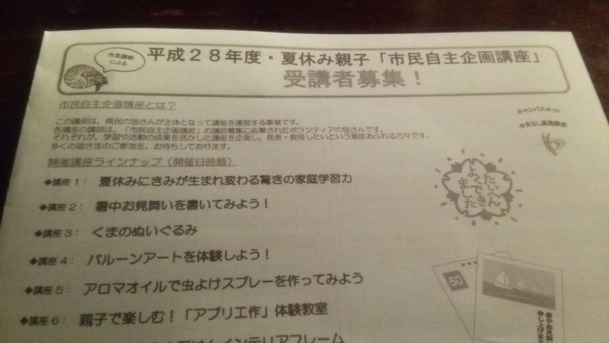 夏休みバルーン講座開催