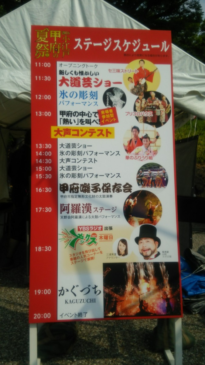 甲府小江戸夏祭り