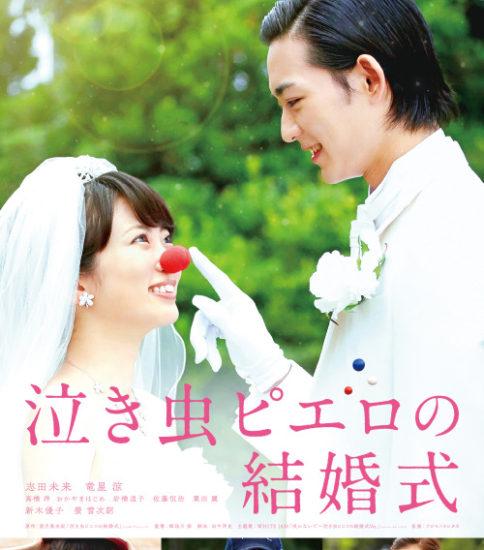泣き虫ピエロの結婚式 本、DVD販売
