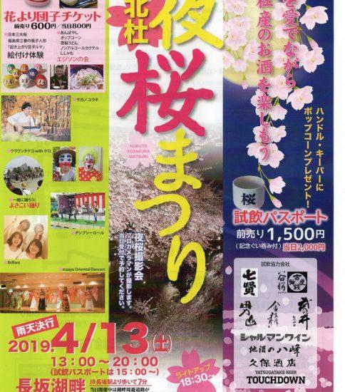 4/13(土) 長坂夜桜まつり