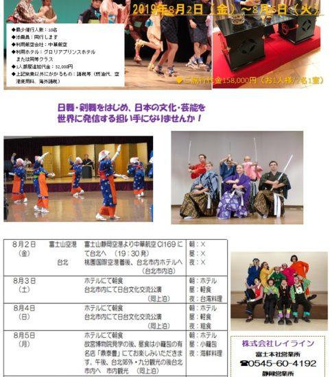 日本文化公演㏌台湾 参加者募集!!