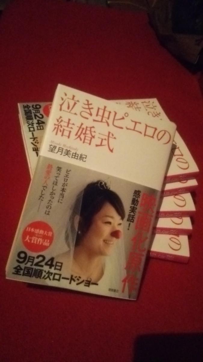 泣き虫ピエロ文庫本発売!