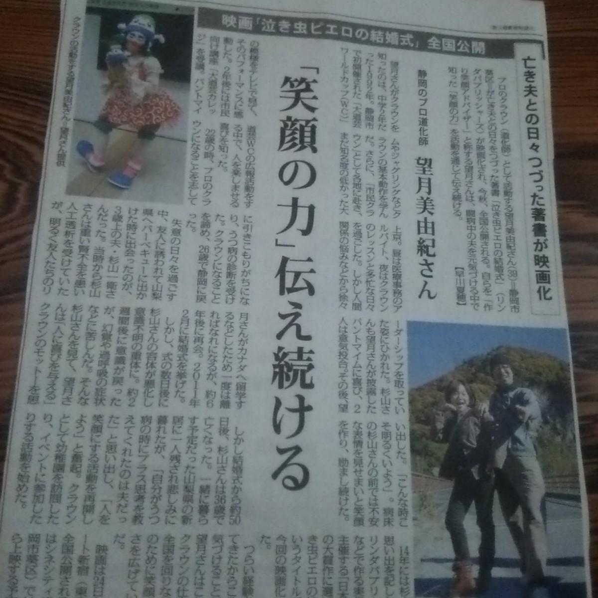 9/4毎日新聞静岡番掲載していただきました!