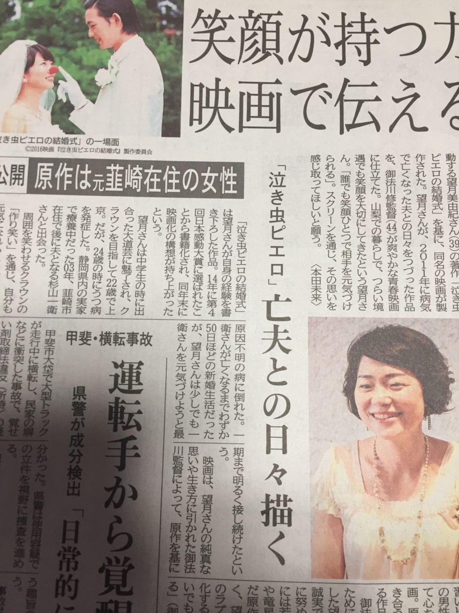 10/13 山梨日日新聞掲載いただきました