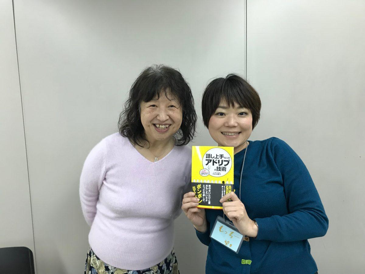 大谷由里子先生のセミナーに行ってきました!