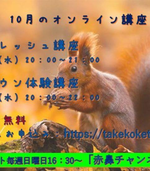 10月のオンライン講座