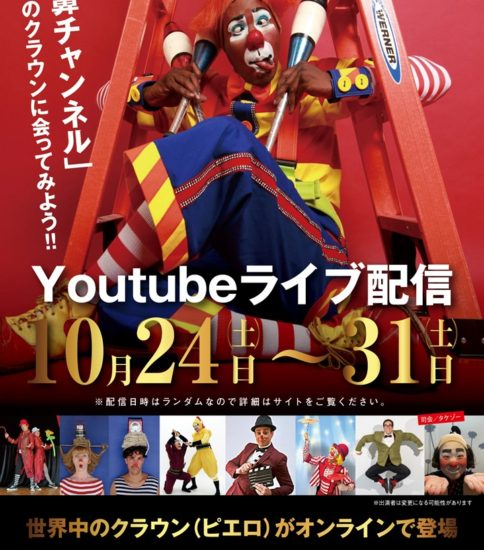 【秋の特別企画 Meet the Clown】
