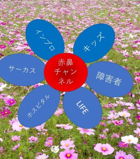 赤鼻チャンネルVol.9 最終回!