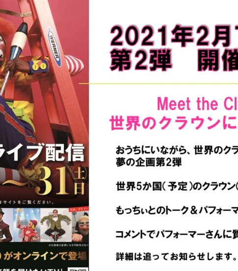 Meet the Clown 第2弾開催決定!!