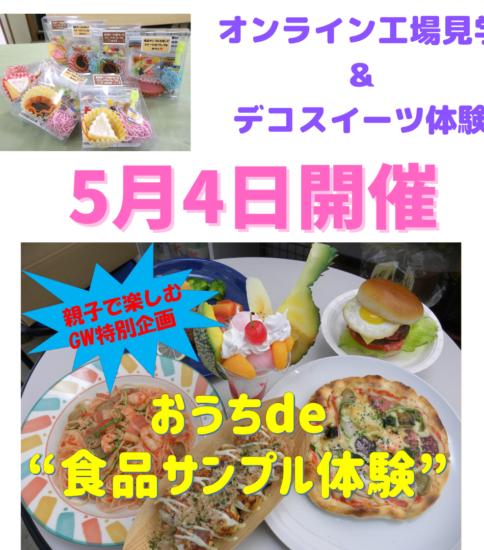 1年ぶりに開催!「おうちde…企画」第5弾GWスペシャル「食品サンプル」体験