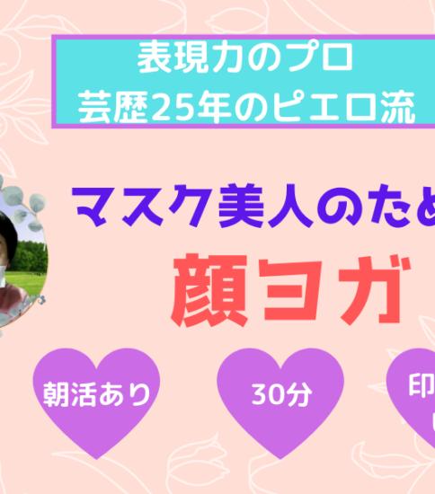 5/6から「顔ヨガ」朝活始めます!